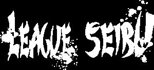 League SEIBU 公式サイト