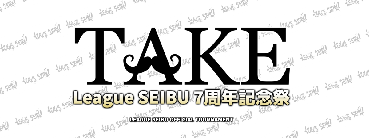 League SEIBU TAKE